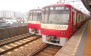 鮫洲駅に停車する京浜急行と通過列車