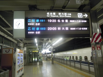 小田原駅の新幹線ホーム