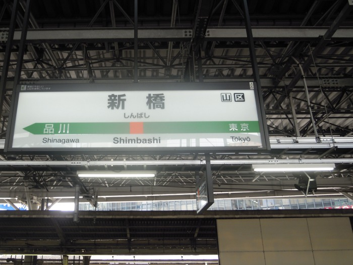 新橋駅の駅名標