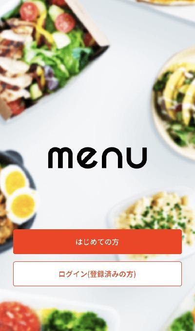 menuの画面