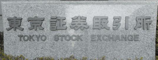 東京証券取引所のプレート