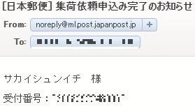 日本郵便からの集荷確認メール