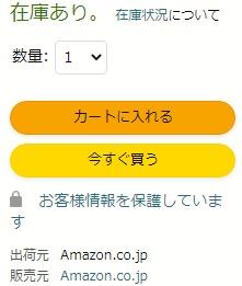 amazonが販売発送元