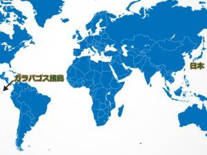 ガラパゴス諸島と日本の位置
